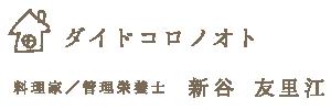 料理家/フードコーディネーター  新谷友里江 元気でおいしいおうちごはん・おうちおやつ・お菓子・おうちカフェ