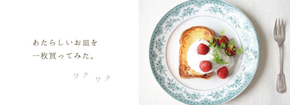 料理家/フードコーディネーター  新谷友里江  元気でおいしい、おうちごはん・おうちおやつ・おうちカフェ